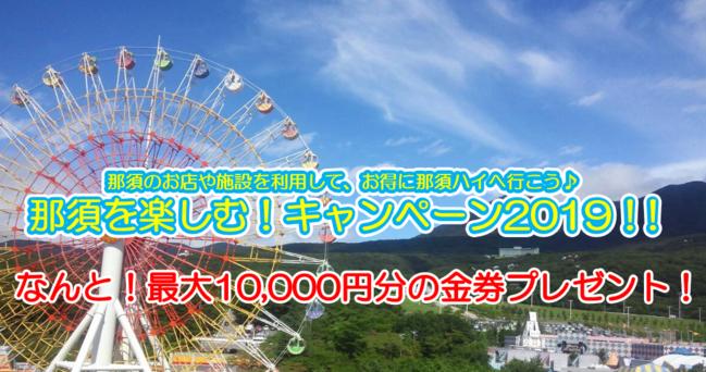 【New 8/5~1/5】「那須をたのしむ!キャンペーン!!」でお得に那須を観光しよう!