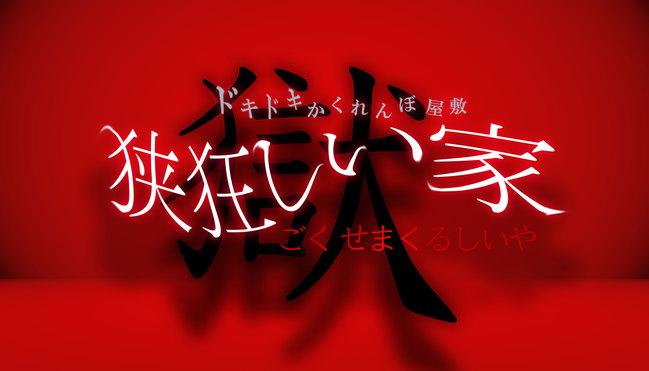 【8/4~8/25】夏の特別企画「獄狭狂しい家~ごくせまくるしいや」が登場!!
