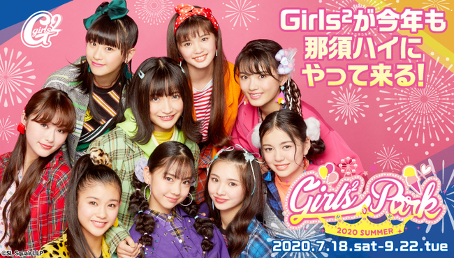 Girls²と那須ハイのコラボレーションが今年も実現!「Girls² Park 2020 SUMMER」開催!