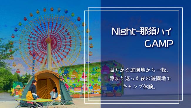 夜の遊園地でドキドキキャンプ体験『Night‐那須ハイCAMP』