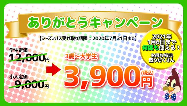 福島県・茨城県・宮城県民のシーズンパスがお得に!「ありがとうキャンペーン」