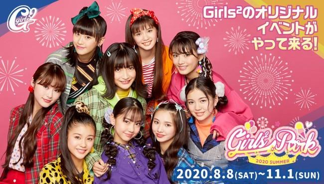 「Girls²DOLLを探そう!」イベント開催のお知らせ