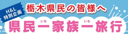 10月末まで!栃木県民必見!キャンペーン開催中!!