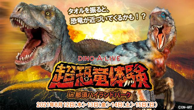 【8月12日(木)~15日(日)】DINO-A-LIVE 超恐竜体験in那須ハイランドパーク 開催決定!