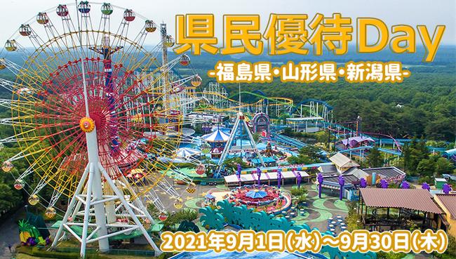 《栃木・宮城・千葉県民限定》6月1日~6月30日まで県民割引を実施します!