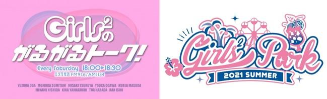 「Girls²のがるがるトーク︕」スペシャルプログラムが那須ハイランドパークにてオンエア決定︕