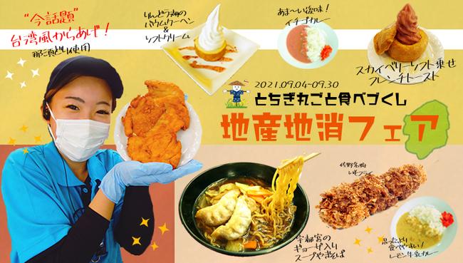 【9月4日(土)~9月30日(木)】とちぎ丸ごと食べづくし!地産地消フェア開催!