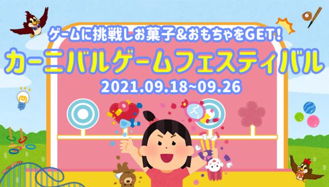 9月18日(土)~9月26日(日)カーニバルゲームフェスティバル開催!